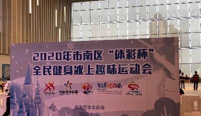 """2020年市南区""""体彩杯""""全民健身冰上趣味运动会今日举行"""