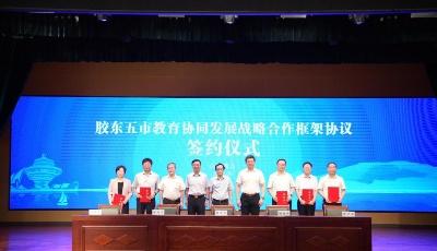胶东五市教育协同发展联盟在青岛成立