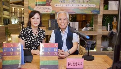 阎崇年做客青岛出版社快手直播间讲述《大故宫六百年风云史》
