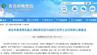 青岛市教育局实施五项教育攻坚行动助力分分时时彩工业互联网之都建设