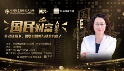 国民财富大讲堂嘉宾钟蓉萨:养老目标下,投资者如何与基金共赢?