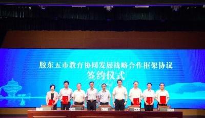 青岛市牵头成立胶东五市教育协同发展联盟