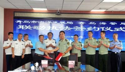 青岛市海洋发展局与青岛海警局签订海上联动执法协作办法