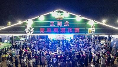 開幕式前夜  王哥莊的啤酒節變鄰居狂歡節
