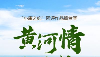 """【小康之约】评论:乘长风破浪,唱响新时代""""大合唱"""""""