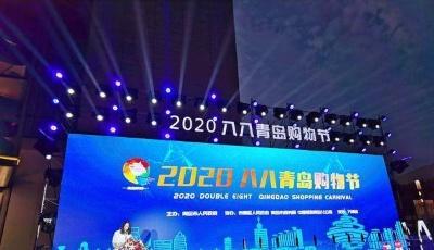 """""""2020八八青島購物節""""啟動 100天舉行100場主題活動"""