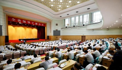 省委召開全省領導干部會議