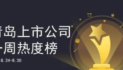 41家A股上市青企交半年成绩单 9成实现盈利