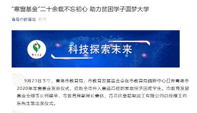 """""""寒窗基金""""二十余载不忘初心 助力贫困学子圆梦大学"""