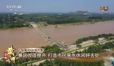 九曲黄河 水润齐鲁|山东台记者王雨带你乘船沿黄河看两岸堤坝生态长廊