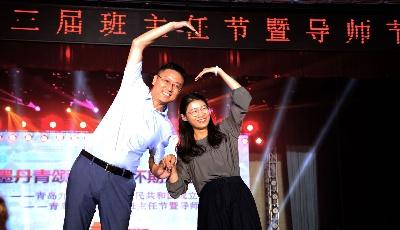青岛九中举办第三届班主任节