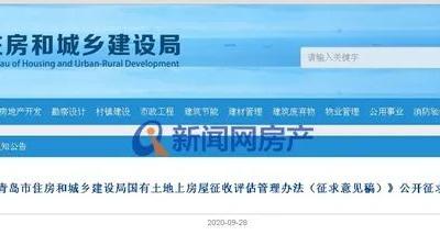 最新发布!青岛发布国有土地上房屋征收评估办法