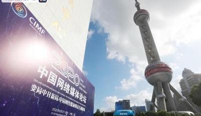 积极应变 主动求变 2020中国网络媒体论坛在上海举行