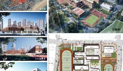 山东头社区将配建学校和幼儿园 计划2022年建成交付使用