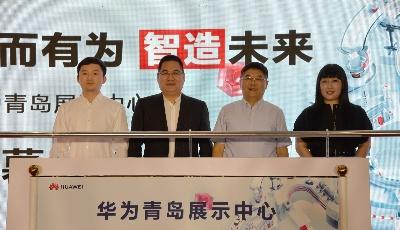2020华为青岛工业互联网高峰论坛在青岛高新区举行