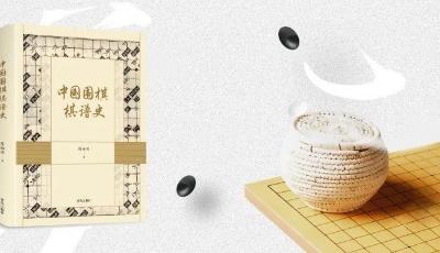 探寻中国围棋发展轨迹 《中国围棋棋谱史》出版