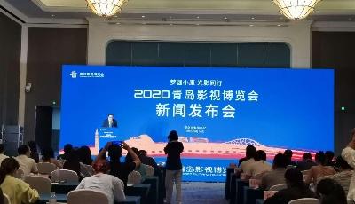 """4大单元、15项活动…2020青岛影视博览会闪耀""""影视之都"""""""