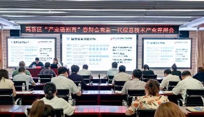 青岛高新区首场产业链招商专业答辩气场爆棚