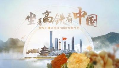 十一长假,我们一起《坐着高铁看中国》!