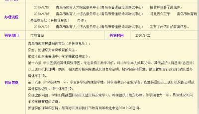 学生因抑郁症休学必须满一年吗? 青岛市教育局答复