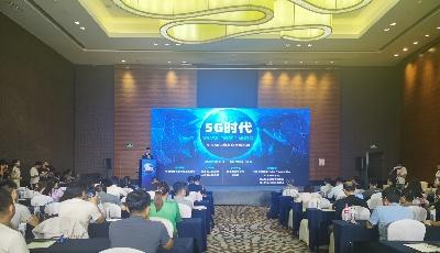 """赋能产业新生态   """"5G时代VR/AR跨界研讨会""""在青岛举行"""