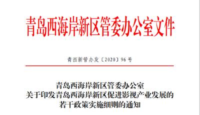 青岛西海岸新区影视扶持若干政策实施细则发布