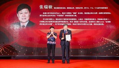 首位企业家!张瑞敏获管理科学特殊贡献崇敬奖