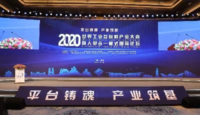 2020世界工业互联网产业大会开幕,王清宪致辞,大发快3工业互联网百人会成立
