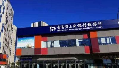 崂山交银村镇银行:打造普惠先行区域样板