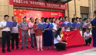 """商业网点物业举行""""享中秋·庆国庆""""文化汇演"""