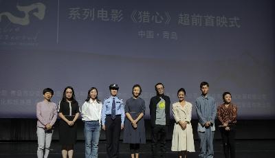 岛城神探为原型!悬疑系列电影《猎心》在青岛西海岸新区举行超前首映式