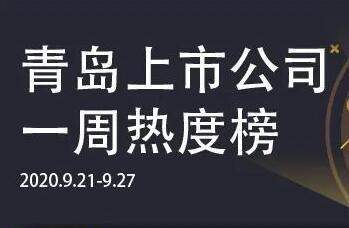青岛上市公司一周热度榜 | 青岛辖区上市企业总市值达5千亿元