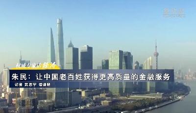 权威专家话经济│朱民:不断深化改革开放的中国与世界共赢