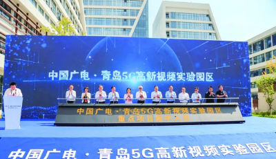 "5G高新视频产业集群打造世界级""生态圈"""