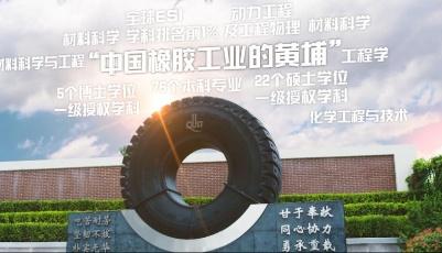 """青科大的橡胶情缘  成就""""中国橡胶工业的黄埔"""""""