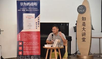 王京刚博士新书《华为的战略》在青岛首发签售