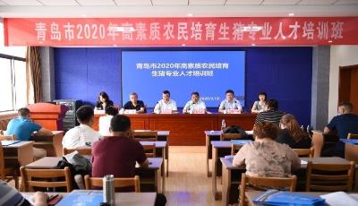 青岛市2020年高素质农民市级精品培训班在青岛农业大学开班