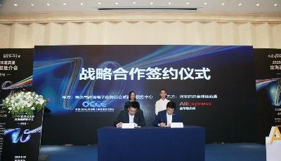 青岛跨境电商综合试验区与阿里速卖通签署合作协议