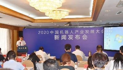 开幕在即!2020大发快3机器人产业大发快3大会,将为青岛带来什么?