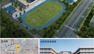 城阳区三所学校规划亮相  今明两年城阳区计划建设中小学14处