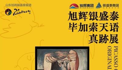 3幅总价逾五千万的油画原作与近30幅版画作品!毕加索真迹要来青岛了