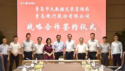 青岛银行与青岛市大数据发展管理局签署战略合作协议