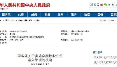 国务院:11月1日起,对金融控股公司实施准入管理