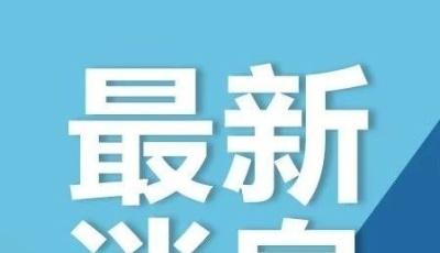 2020年10月18日0至24时青岛市新型冠状病毒肺炎疫情情况