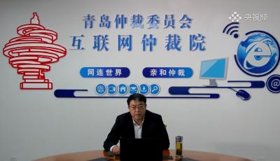 """国际研讨会在北京举行  青岛仲裁委线上分享""""工业互联网与互联网仲裁""""经验"""