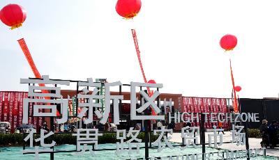 青岛高新区首家农贸大发快3开业  宜居环境建设再提升