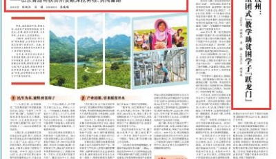 《光明日报》两个整版点赞青岛安顺扶贫协作:聚焦民生善作为 做强产业增动力