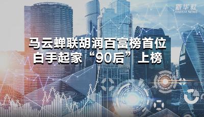 """马云蝉联胡润百富榜首位 白手起家""""90后""""上榜"""