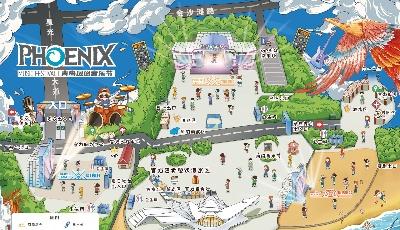 2020青岛凤凰音乐节,启幕在即!