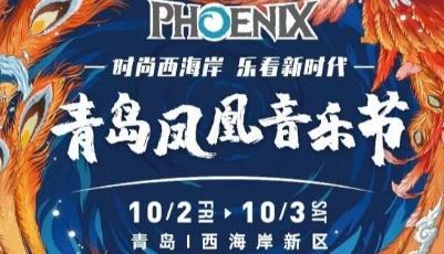 阵容强大!2020青岛凤凰音乐节在青岛西海岸新区开唱